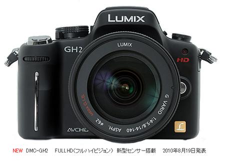 panasonic-gh2-lumix