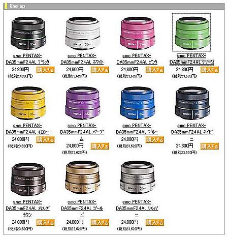 pentax-35mm-f24-colors